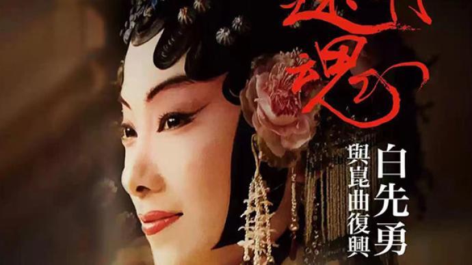 """""""牡丹还魂""""18年,白先勇的昆剧故事搬上了电影节大银幕"""