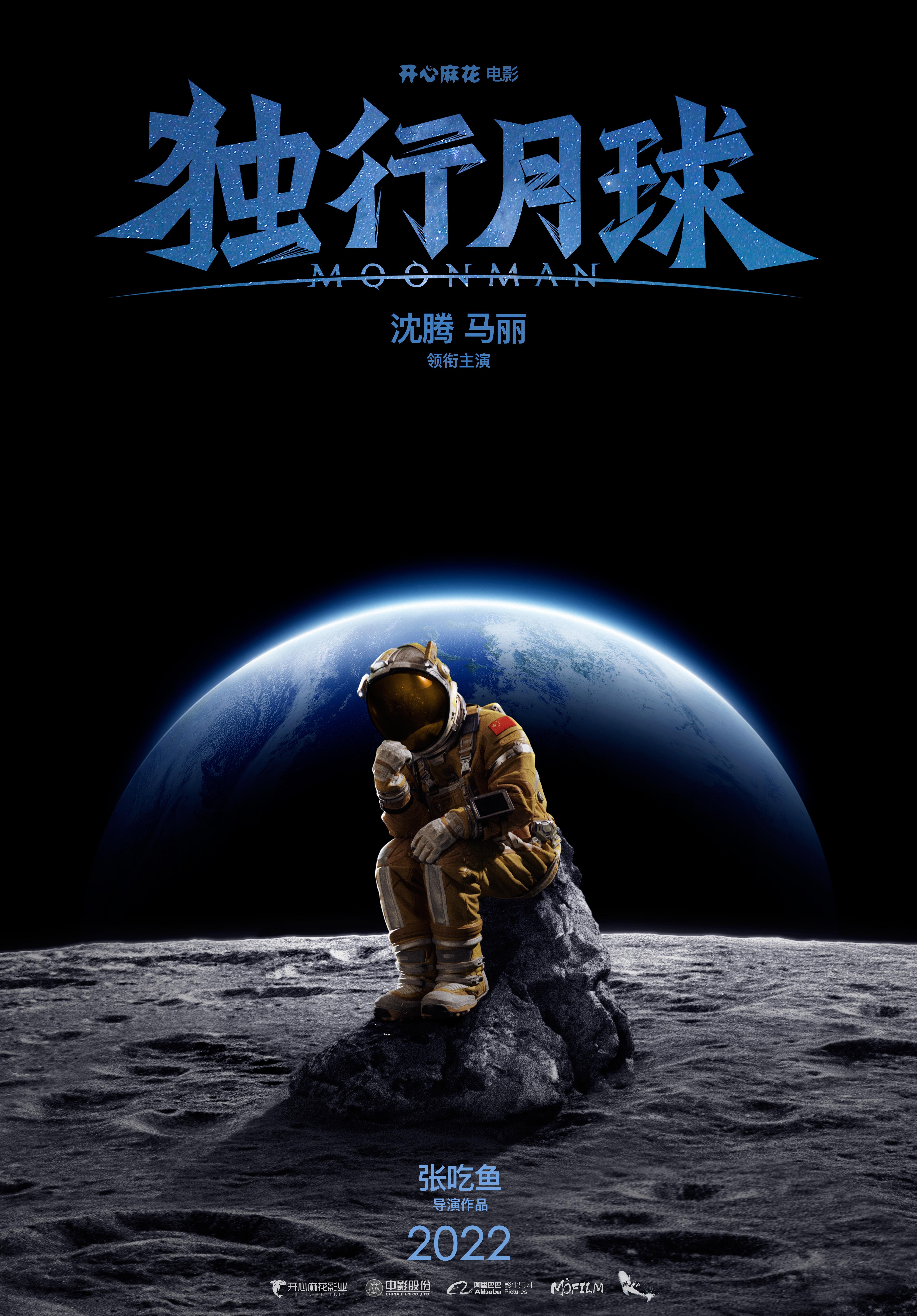 《独行月球》海报