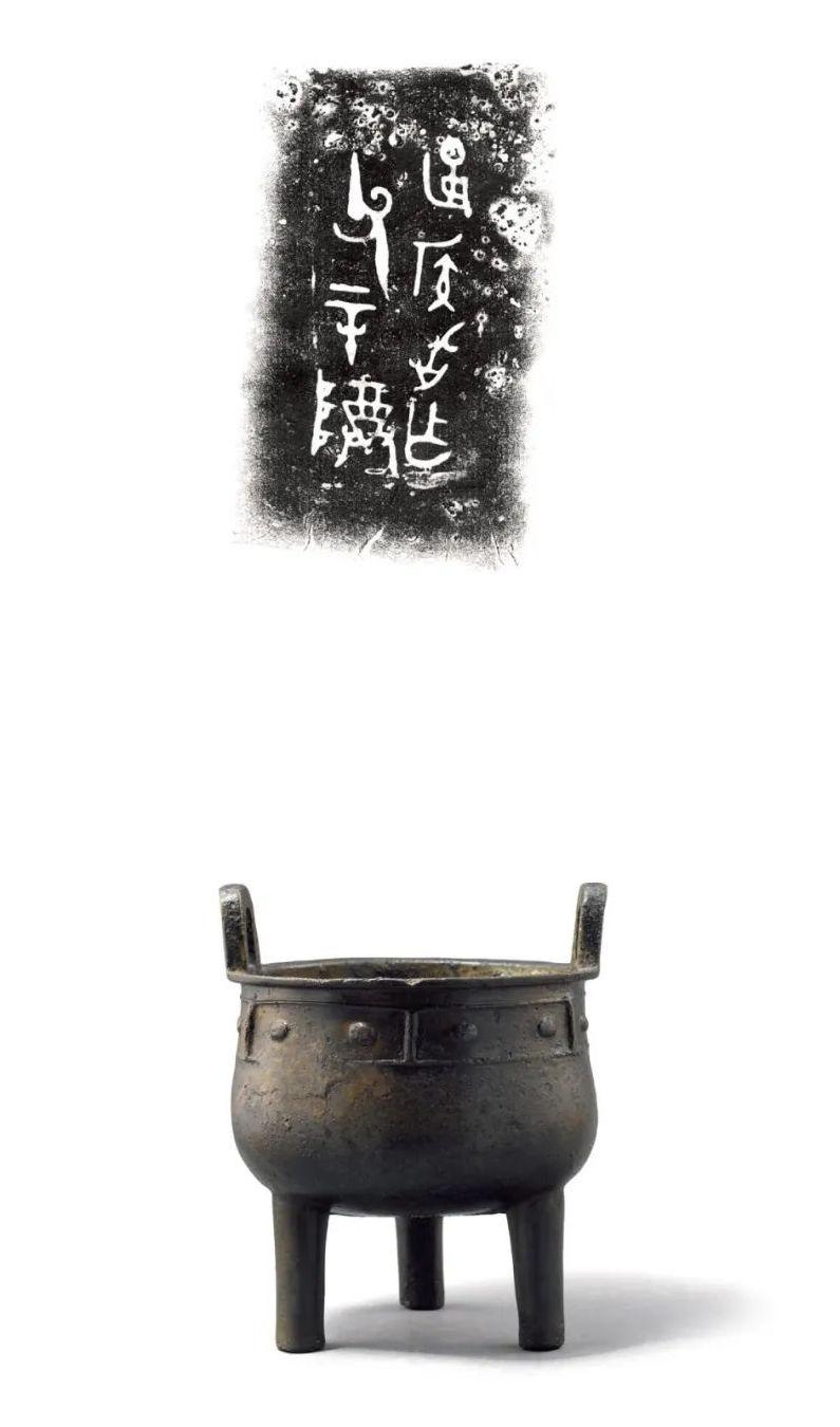 燕侯旨鼎 ,西周早期(公元前 11 世纪) ,高17.2厘米 口径14厘米 重 1.16 千克,李荫轩先生 邱辉女士捐赠