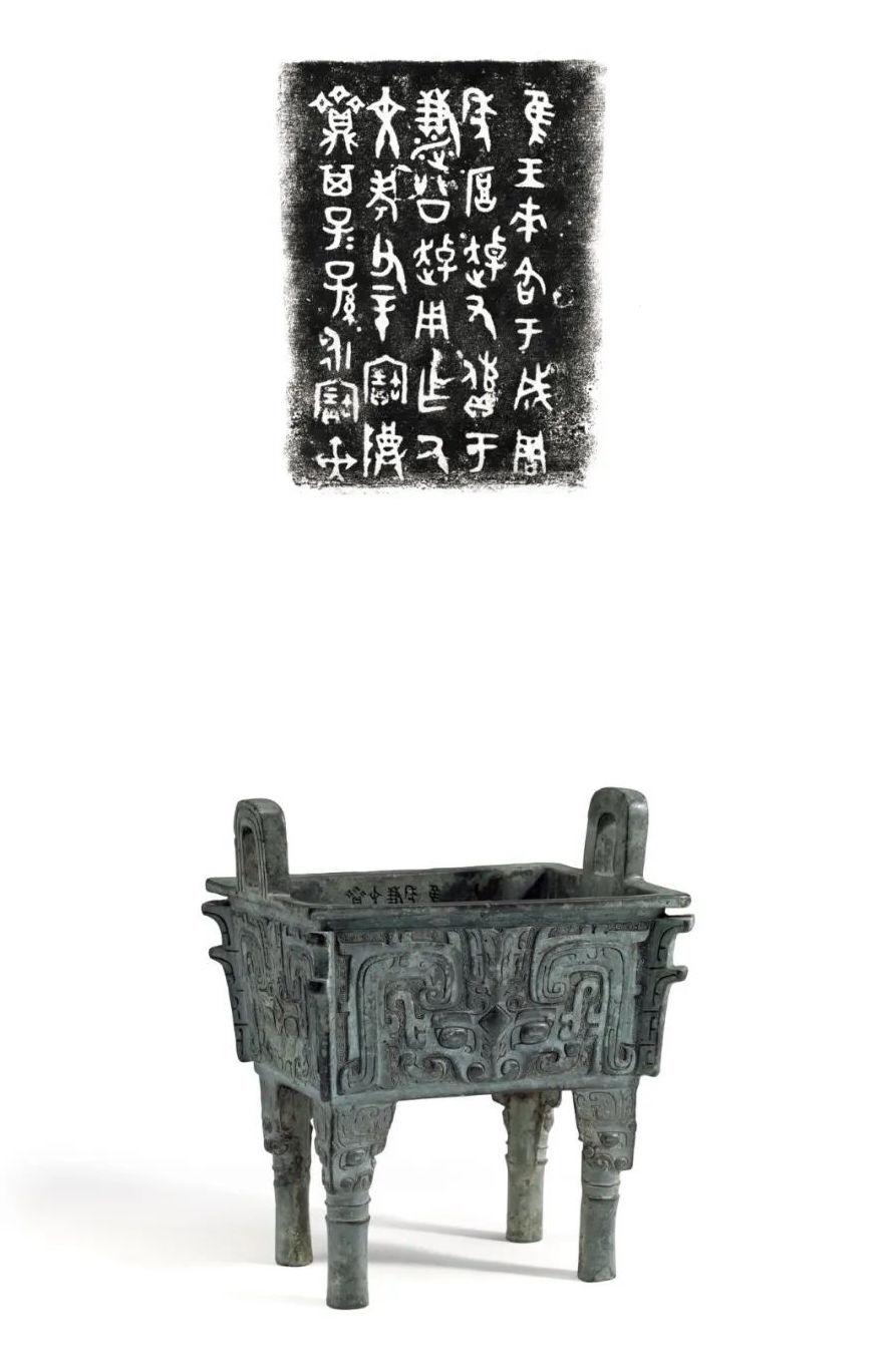 厚趠方鼎,西周昭王(公元前 11 世纪下半叶) ,高21.3厘米 口横17.4厘米 口纵13.3厘米 重2.4千克,李荫轩先生 邱辉女士捐赠