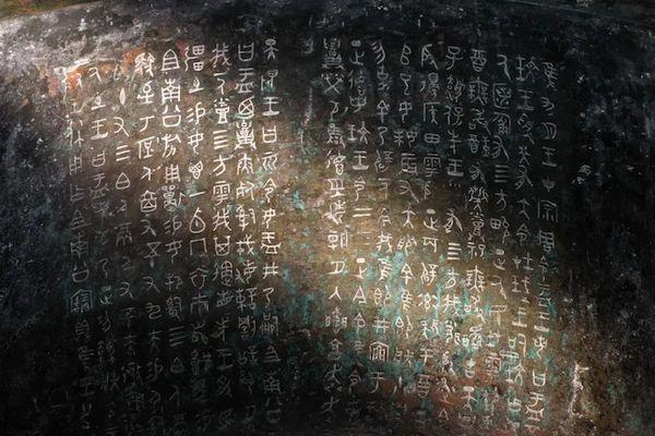 大盂鼎 铭文(摄影:陈拓)
