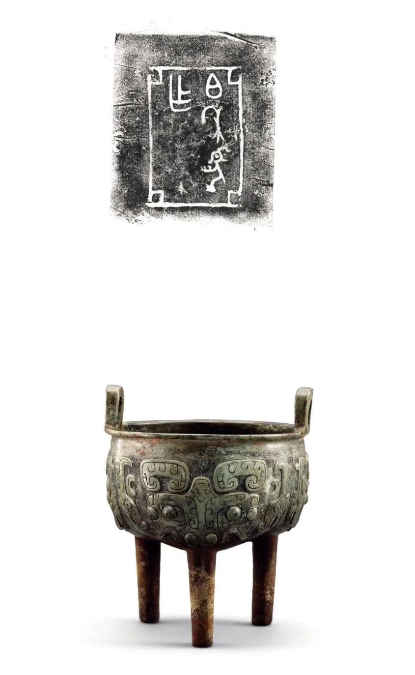 亚伯鼎 ,西周早期(公元前11世纪) ,高20.4厘米 口径17厘米 重 2.08 千克,解箨盦主捐赠