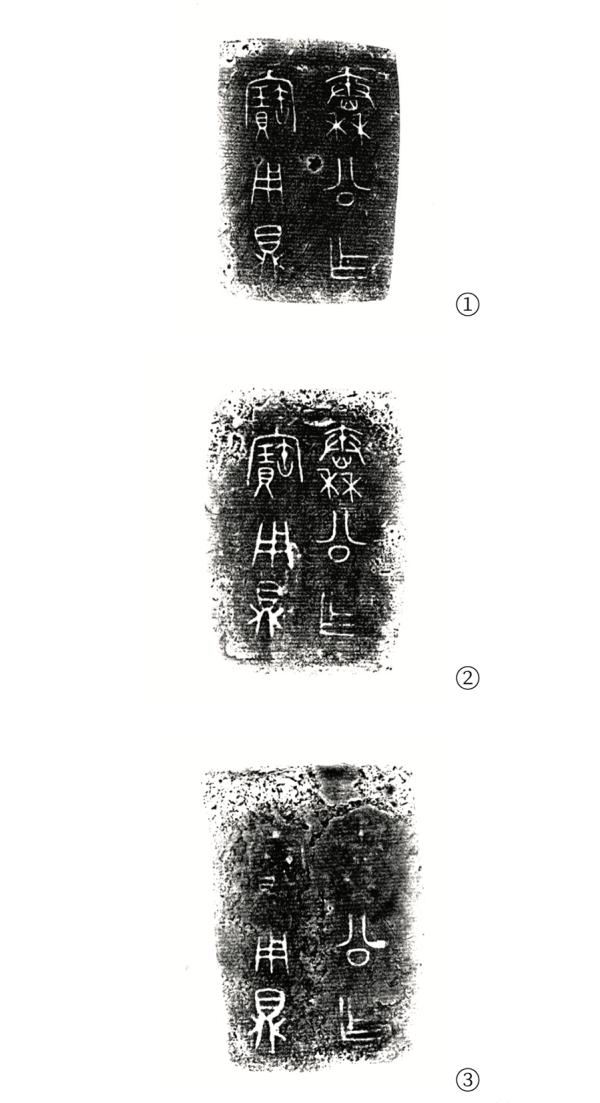 秦公鼎(三件)内铭文