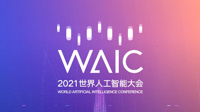 一图读懂今年世界人工智能大会:图灵奖、诺奖得主嘉宾超十位
