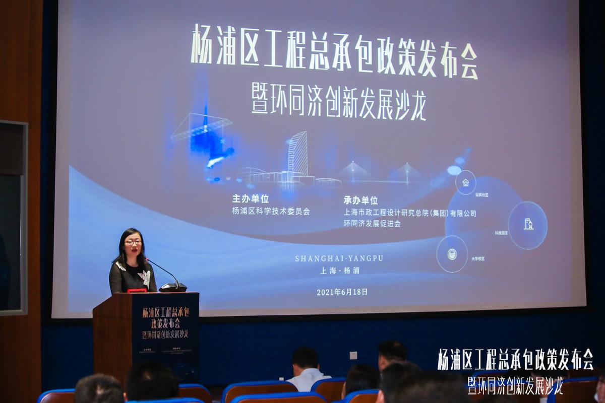 政策发布会现场 杨浦区 供图