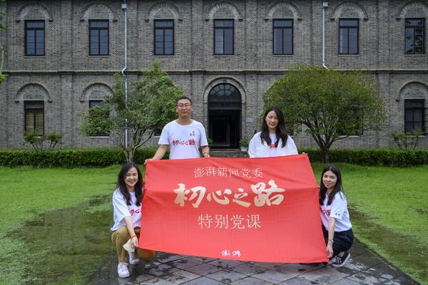 """澎湃新闻党委""""初心之路""""临时党支部在武汉革命博物馆进行一场特别党课"""