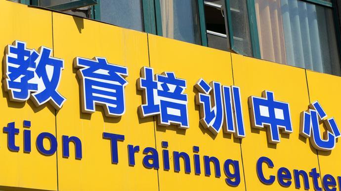 国研中心|如何规范校外培训机构收费和避免卷款跑路