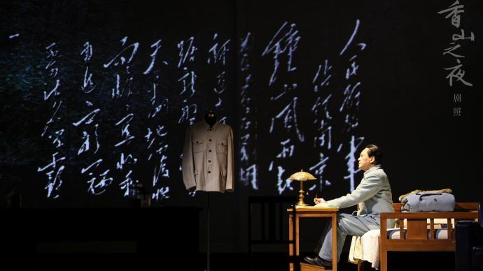 《香山之夜》开启首都剧场二轮演出,编剧李宝群谈创作缘起