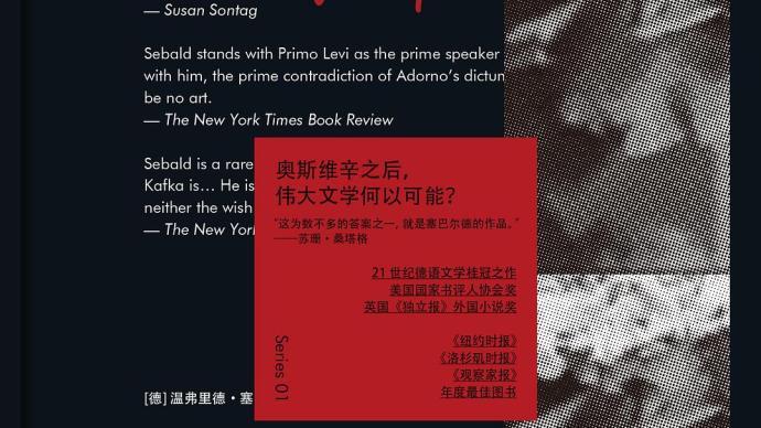 德国文学大师塞巴尔德:他笔下的人物永远在找寻自己