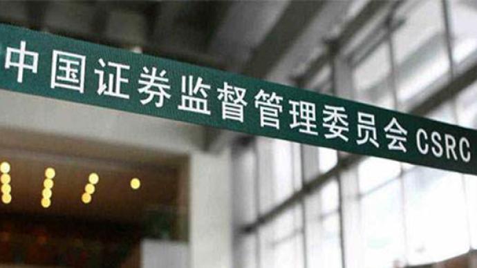 证监会发布修订后的证券市场禁入规定,7月19日起施行