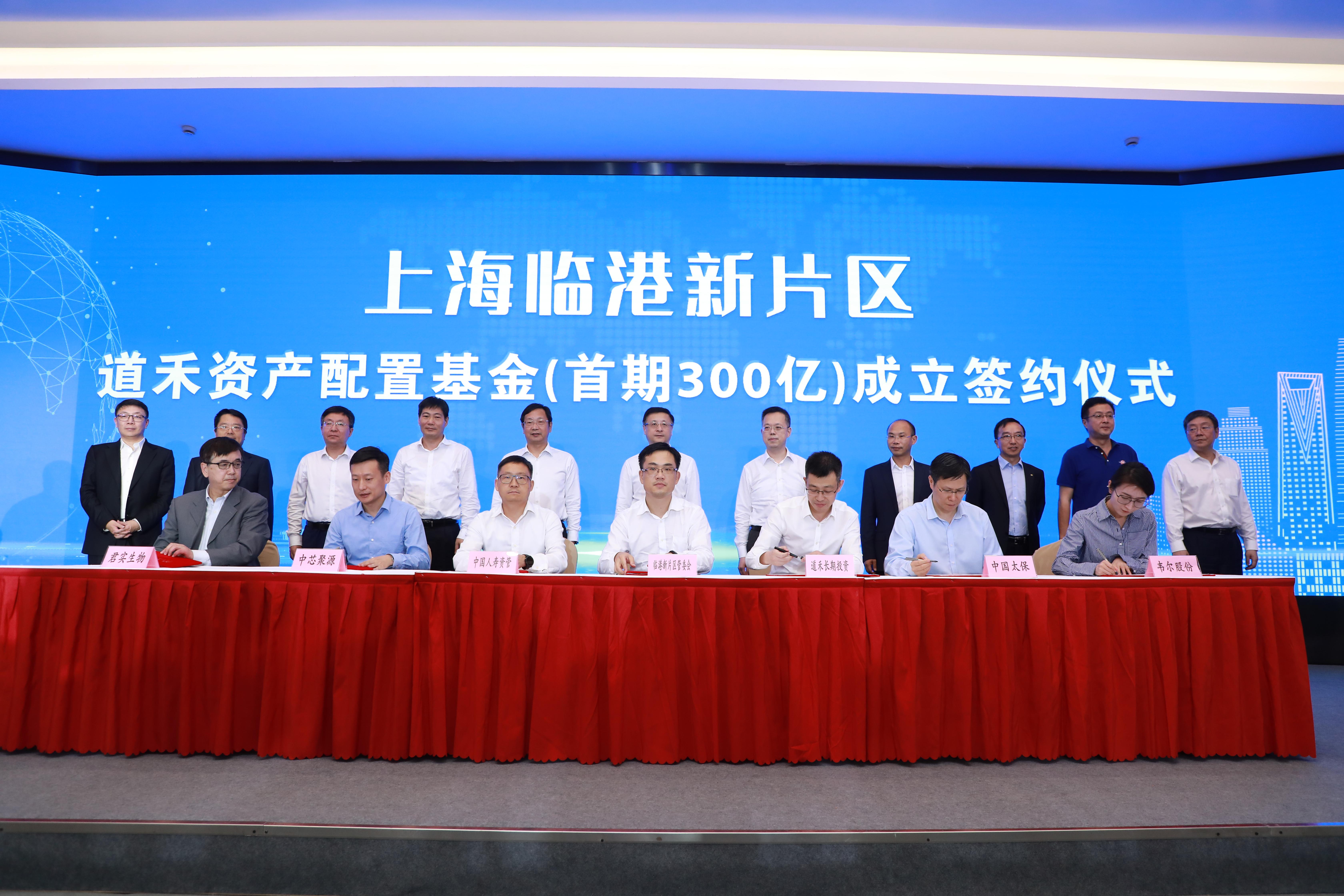 必晟娱乐新闻:上海临港新片区道禾资产配置基金成立,首期规模300亿元