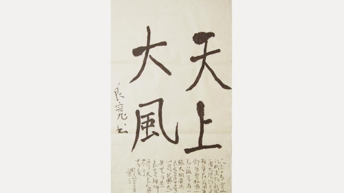 俳句、和歌、汉诗、书道四绝的诗僧良宽