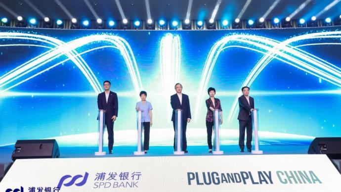 PNP中国与浦发银行在沪启动创新社区,加速培育科创企业