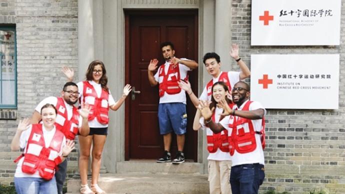 红十字国际学院第二期人道事务高级研修班开始招生