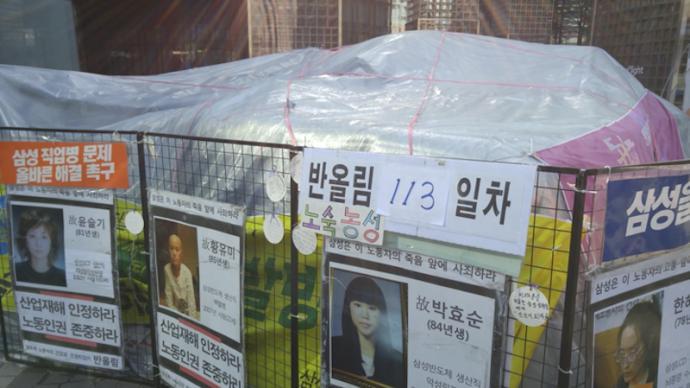 短波实验丨韩国工伤运动史、三星劳工抗争与疫情下的劳权
