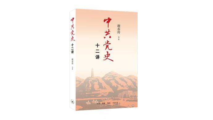 《中共党史十二讲》新书发布活动在京举行