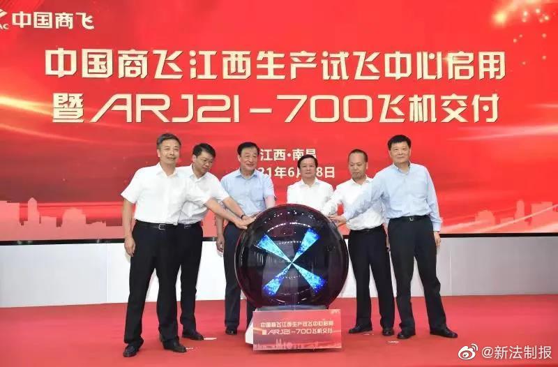 信宏注册登录:中国商飞江西生产试飞中心首批下线ARJ21飞机交付
