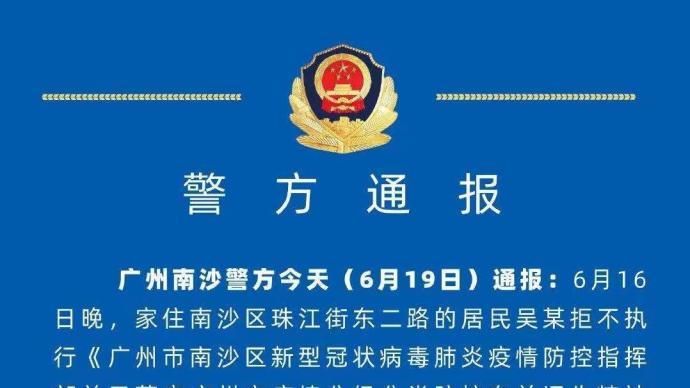 广州南沙一居民擅自越过围蔽设施离开封控区域被罚