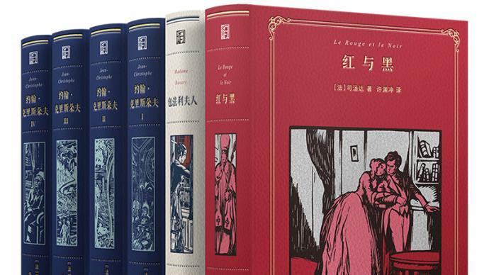 """从许渊冲译""""法兰西三大文学经典"""",看文学的力量"""