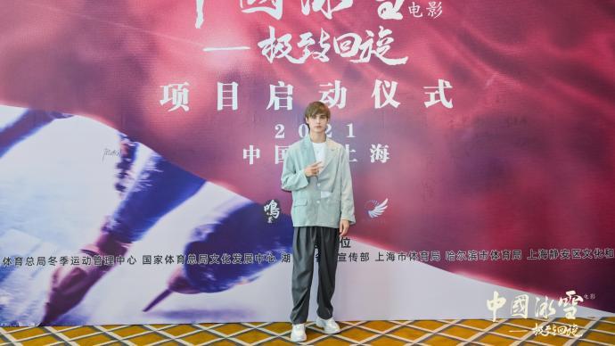 《极致回旋》致敬中国冰雪运动,利路修首演电影