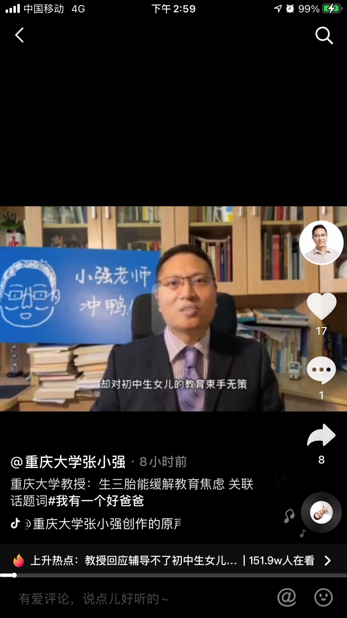 抖音号@重庆大学张小强 截图