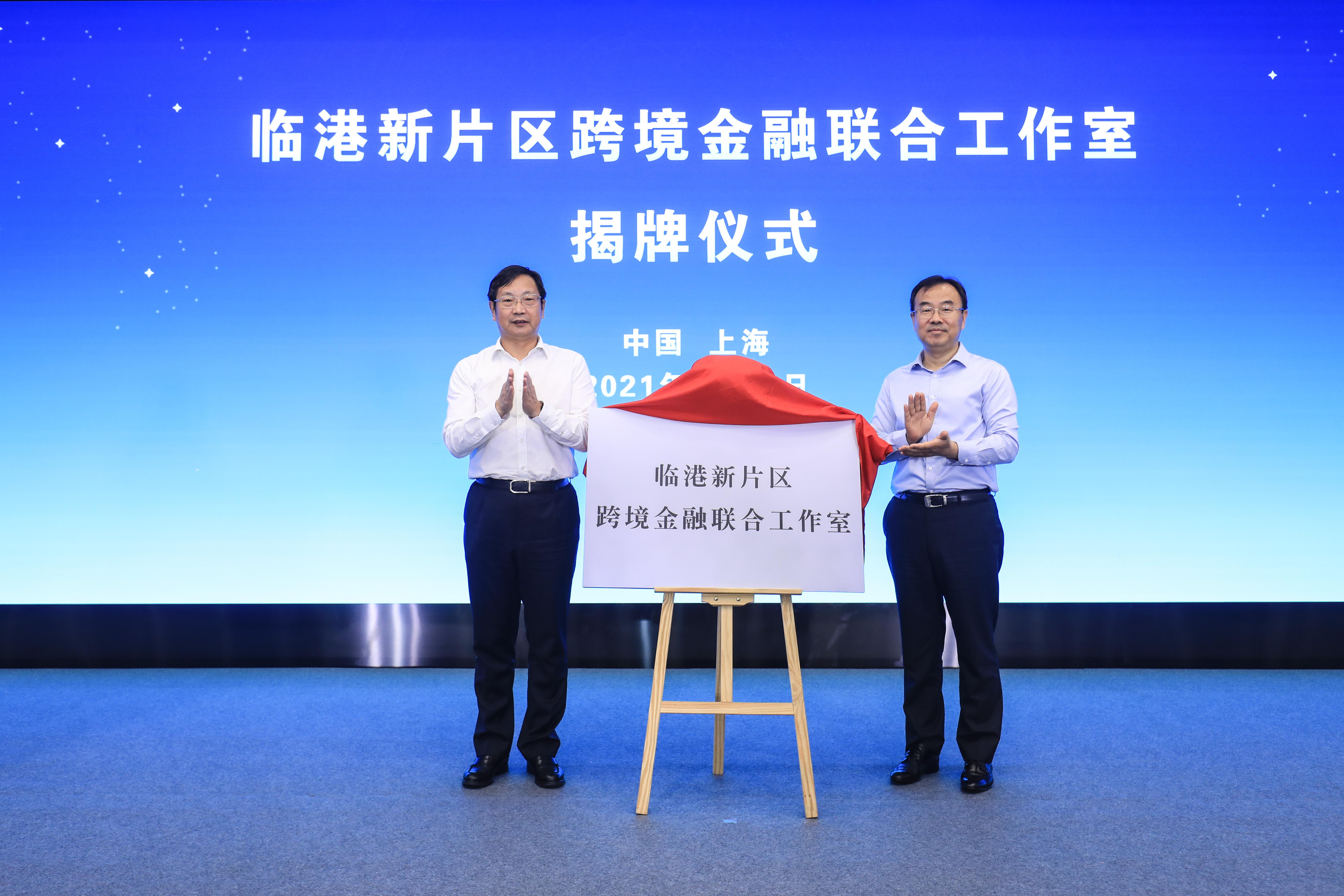必晟娱乐新闻:临港新片区跨境金融创新业务战略合作正式启动
