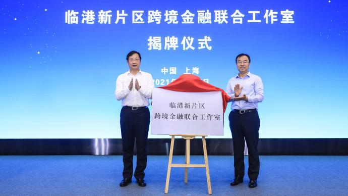临港新片区跨境金融创新业务战略合作正式启动
