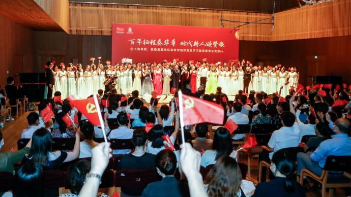 """上音音教系打造""""音乐党课"""",促进上海十多所高校联手党建"""