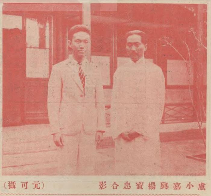 卢小嘉与杨宝忠合影,1931北京画报