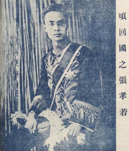 张孝若,1924