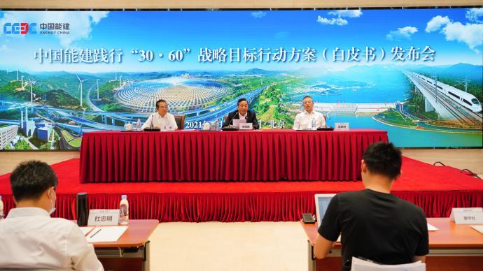 中国能建3060战略目标白皮书:全面进军新能源及储能产业