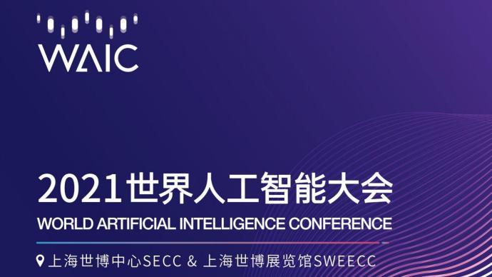 今年世界人工智能大会将发布未来医院、时空AI等应用场景
