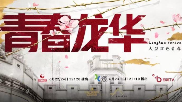 纪录片《青春龙华》:当代青年讲述龙华英烈投身革命的故事