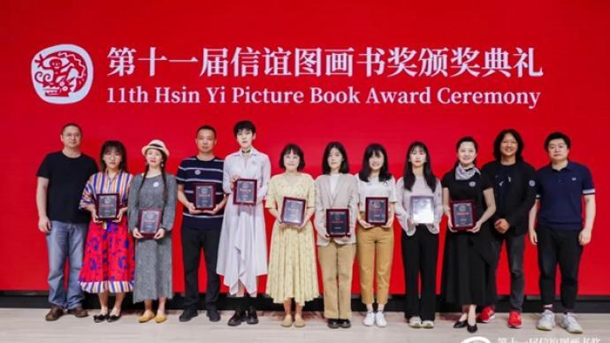 """第十一届""""信谊图画书奖""""公布,获奖者数量为历届之最"""