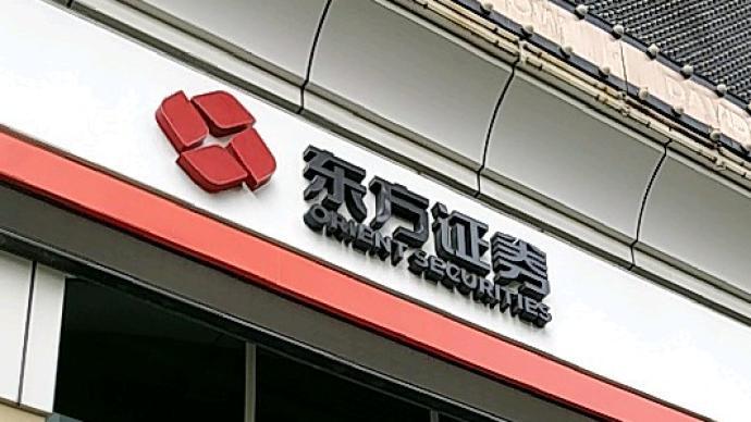 东方证券拟吸收合并投行子公司,去年净利润近八千万