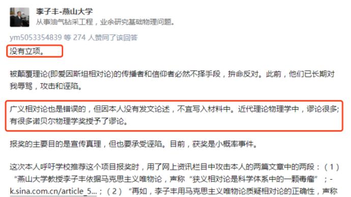 燕大教授自称已推翻相对论,项目被推荐入选河北科学技术奖