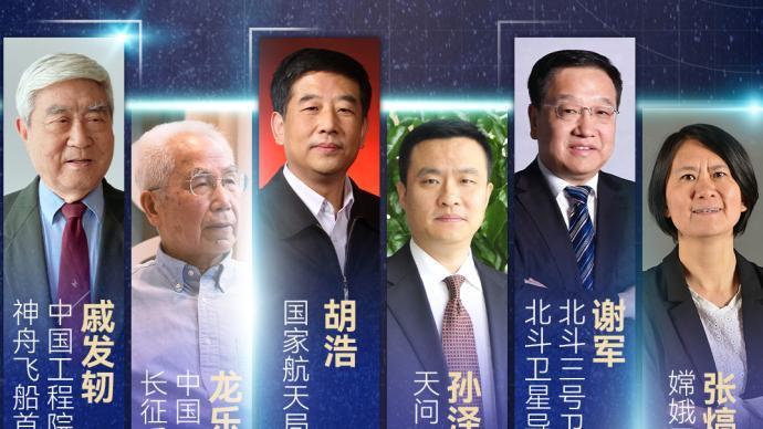 """海报集丨国家航天""""宇宙级天团""""到香港交流:来看看有哪些大咖"""