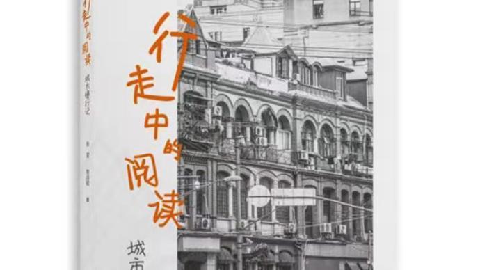 《行走中的阅读》:在城市行走中邂逅人与风景