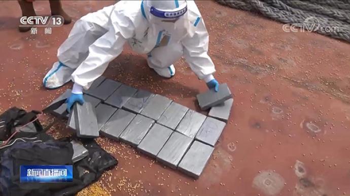 青岛海关从外籍货轮查获215公斤可卡因,藏于大豆堆中
