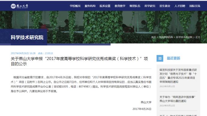 """李子丰""""推翻相对论""""项目4年前曾申报教育部奖项,但落选"""