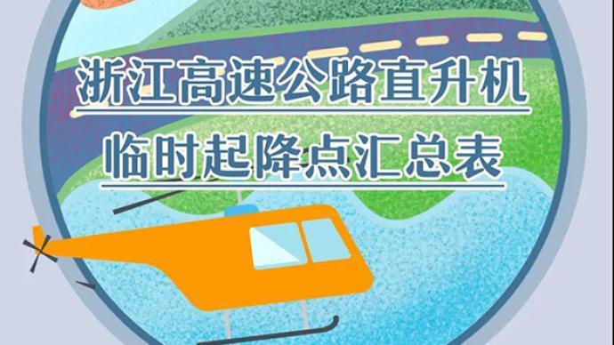 浙江公布37处直升机应急救援高速公路临时起降点