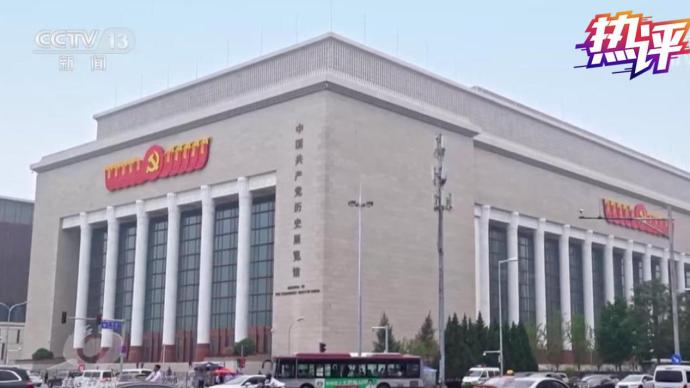 央视热评:中国共产党历史展览的震撼感,来自过去也来自未来