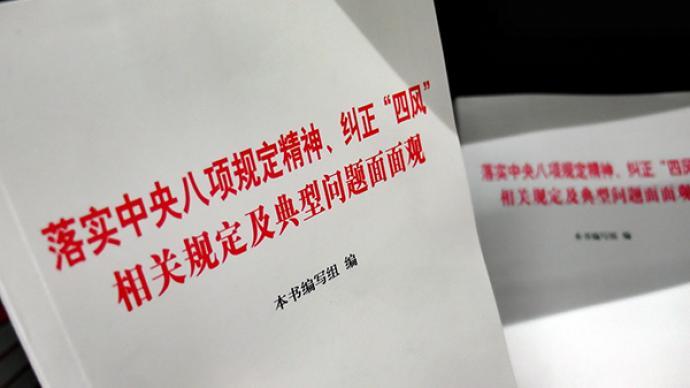 国开行原评审二局资深专家张林武被双开:违规提供涉密信息
