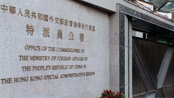 外交部驻港公署:新闻自由不是免罪牌,反中乱港没有法外权