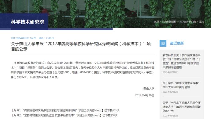 """河北科技厅工作人员:李子丰""""推翻相对论""""项目还在提名阶段"""