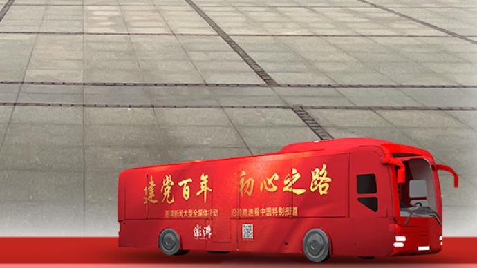 """澎湃红色大巴23日驶进""""长江明珠""""芜湖,见证创新之城变迁"""