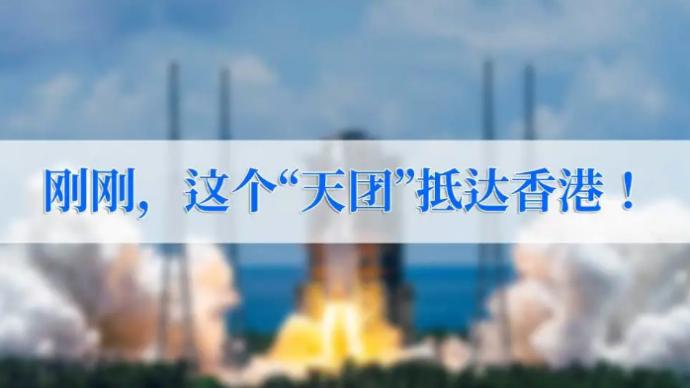 """抵达香港!这支揽月探火的""""宇宙天团""""将展开为期5天访问"""