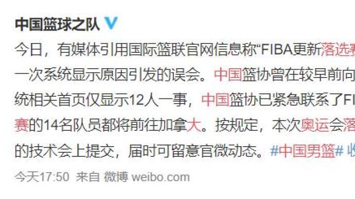 中国男篮辟谣:网传12人大名单有误,全员出战奥运落选赛