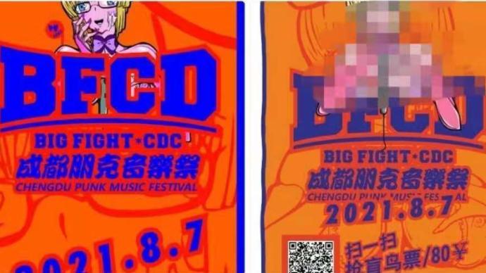 """成都迷笛音乐中心回应""""朋克音乐节海报被指低俗"""":已撤下"""