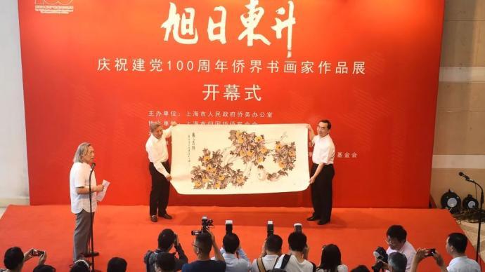 庆祝建党百年,上海侨界书画家百幅精品亮相上海图书馆
